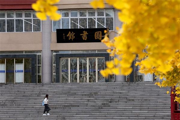首都经济贸易大学图书馆