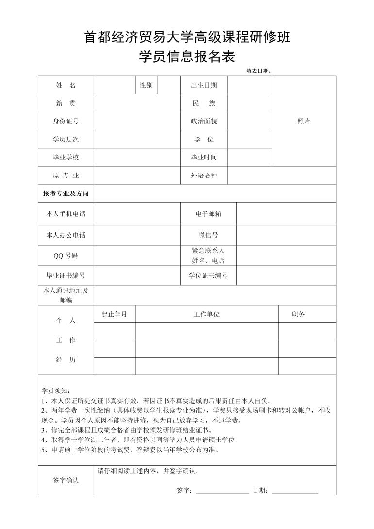 首都经济贸易大学高级课程研修班学员信息报名表.png